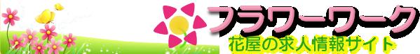 花屋の求人情報サイト【フラワーワーク】|花屋 アルバイト パート 正社員