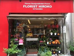 株式会社FLORIST HIROKO