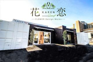 花恋 株式会社 -KAREN Inc.-